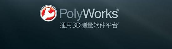 PolyWorks 3D测量软件平台
