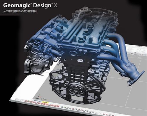 逆向工程软件Design X